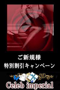 ★★品川セレブimperialご新規様特別割引キャンペーン★★