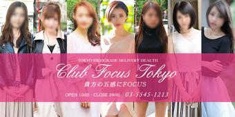 Club Focus Tokyo