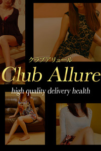 ■5月26日(土)Club Allure〔アリュール〕出勤情報■