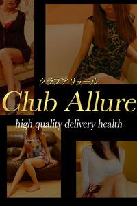 京都で高収入を目指すなら高級会員制デリヘルClubアリュール