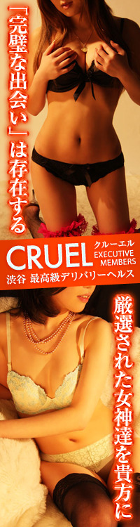CRUEL~クルーエル~