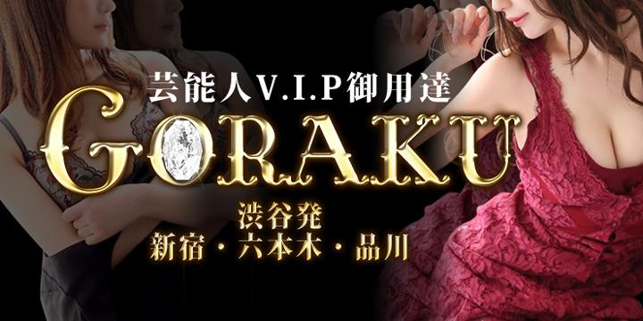 娯楽 ~GORAKU~