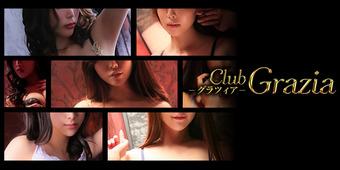 Club Grazia - クラブグラツィア