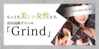 GRIND ~青山グラインド~