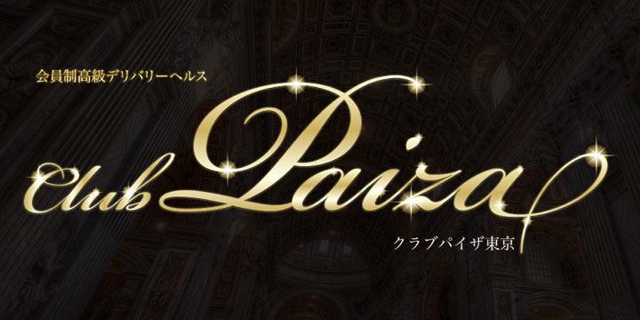 Club Paiza東京