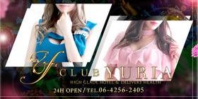 CLUB YURIA~クラブユリア