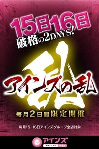 ★【アインズの乱】★毎月15・16日限定!アインズグループの歴史にまた1ページ!!