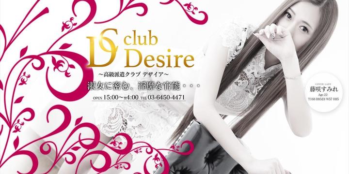 club Desire