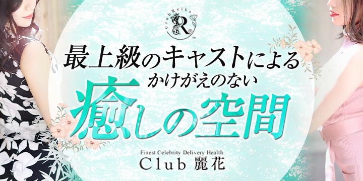 Club 麗花