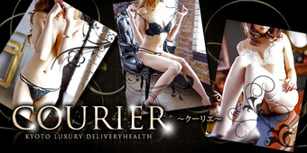 COURIER~クーリエ~
