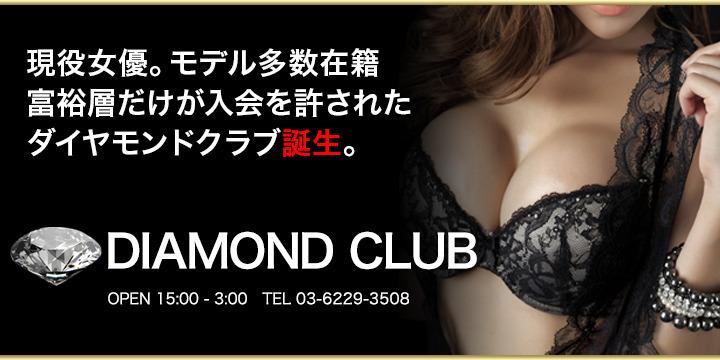 DIAMOND CLUB ~ダイヤモンドクラブ~