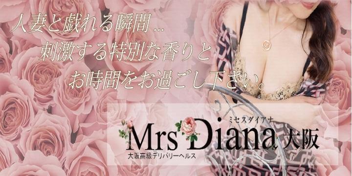 Mrs Diana大阪~ミセスダイアナ