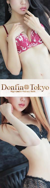 Donfin Tokyo ~ドンフィン東京~