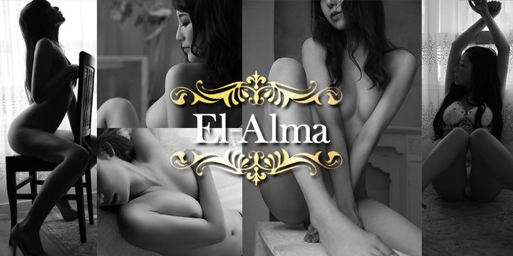 El-Alma ~エル・アルマ~