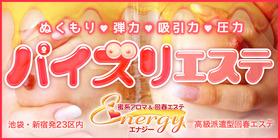 蜜系アロマ&回春エステ ~Energy~(エナジー)