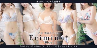 エリミナ+(エリミナプラス)