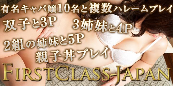 ファーストクラスジャパン 六本木店