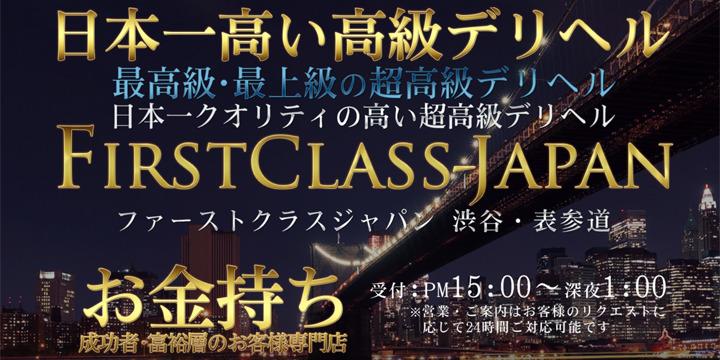 ファーストクラスジャパン 渋谷店
