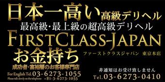 ファーストクラスジャパン 東京本店