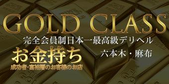 Gold Class 六本木・麻布店