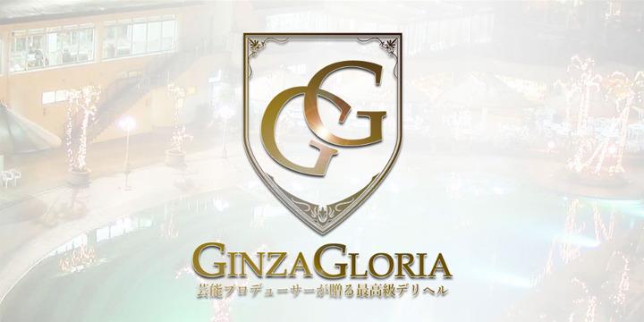 銀座 GLORIA -グロリア-