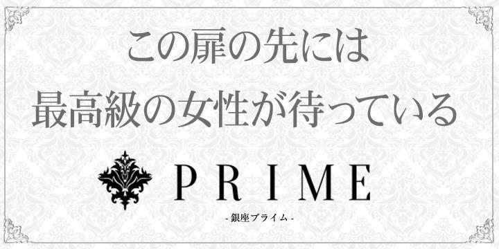 銀座PRIME