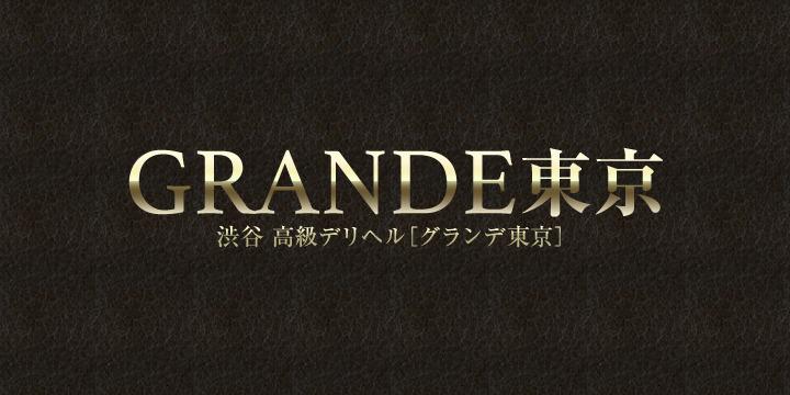 GRANDE東京