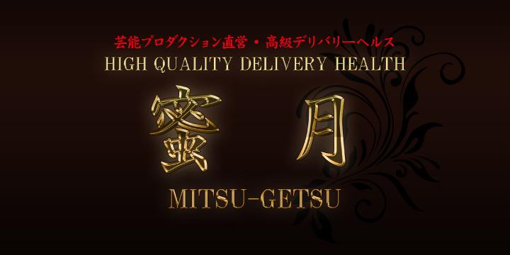 蜜月-MITSU-GETSU-