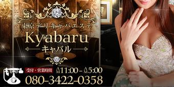 Kyabaru『キャバル』