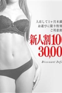 【新人割り】5000円OFF+10分サービス