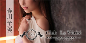 Club La Verite(クラブ・ラ・ヴェリテ)