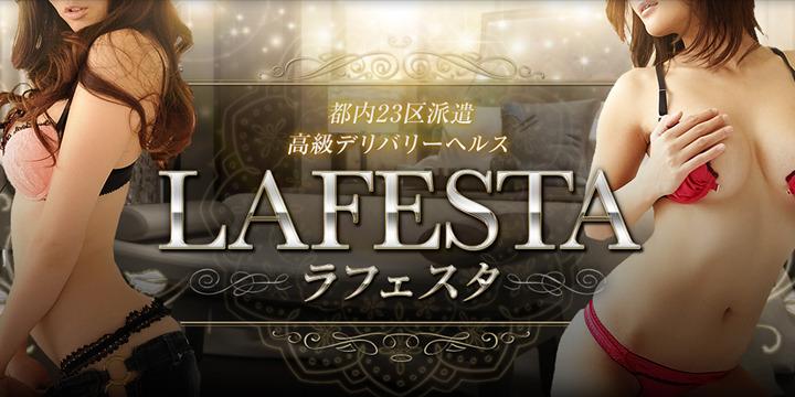 LAFESTA~ラフェスタ~