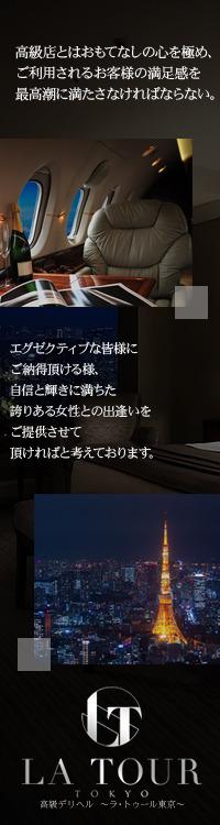 La Tour Tokyo~ラ・トゥール東京~