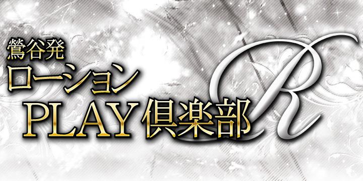 ローションPLAY倶楽部 R