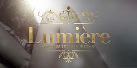 Lumière -ルミエール-