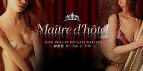 神楽坂メートルドテル ~Maitre d'hotel~