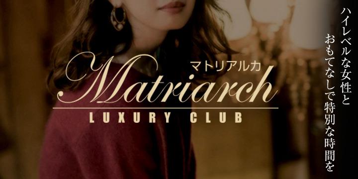 Matriarch(マトリアルカ)