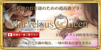 超高級デリヘル Marvelous Queen 東京
