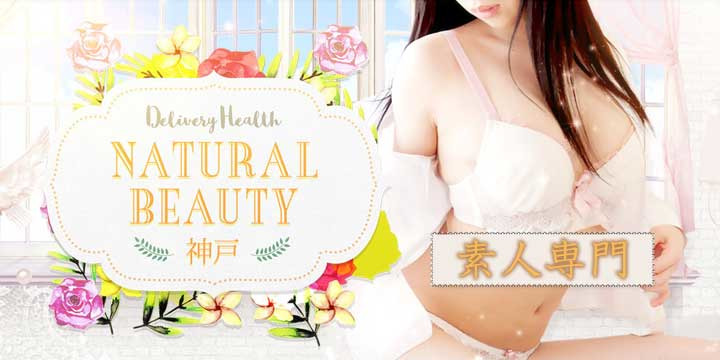NATURAL BEAUTY 神戸