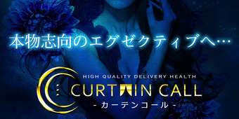 curtain call(カーテンコール)