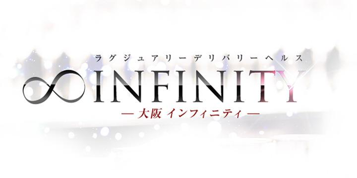 INFINITY ~インフィニティ~
