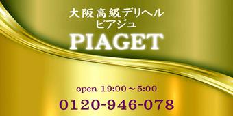 PIAGET~ピアジュ~