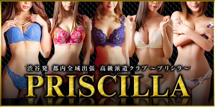 PRISCILLA-プリシラ-