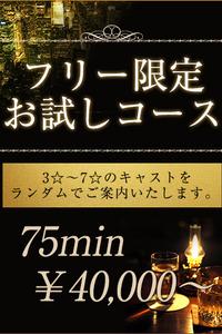 ◆特割&フリー限定お試しコース◆