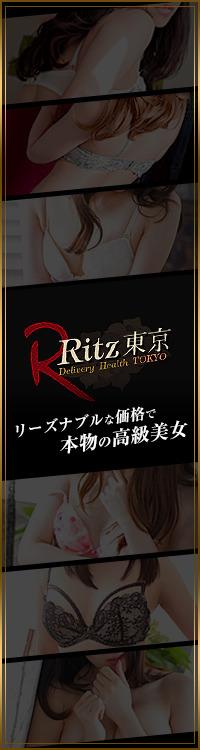 Ritz東京(リッツ東京)