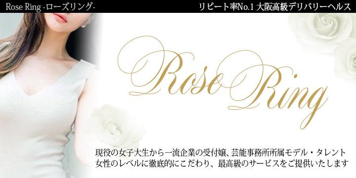 RoseRing〔ローズリング〕