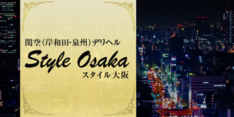 スタイル大阪