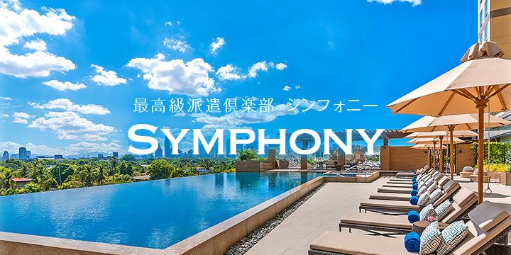 SYMPHONY~シンフォニー~