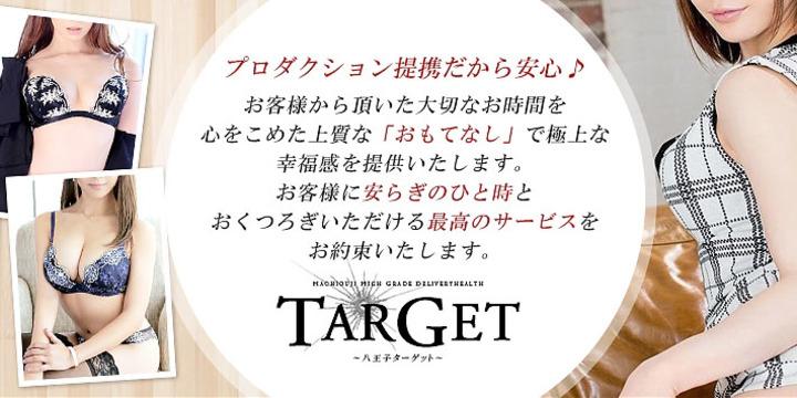 TARGET ~ターゲット~