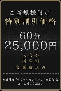 【ご新規様限定】60分25,000円